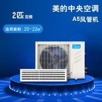 Midea/美的KFR-40T2W/DY-C3超静音风管机2匹定频中央空调