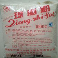 供应高粘度 琼脂粉 食品级琼脂粉 郑州现货供应量大从优
