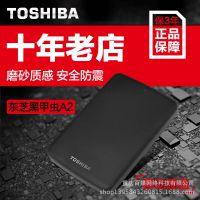 正品 东芝移动硬盘1t 2t USB3.0 A2黑甲虫 2.5寸 可加密防震