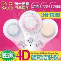 巴奥医生 4D洁面仪毛孔清洁仪器 电动洗脸仪器 洗脸器 洁面仪正品