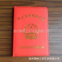 供应卡套证书 荣誉证书 可印广告 卡套 身份证卡包
