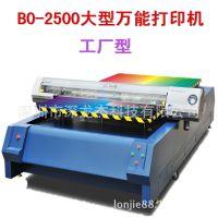 创业设备供应B0双四色大型金属板万能UV平板打印机