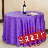 [格调]厂家热销 酒店提花桌布 酒楼饭店圆桌布 餐厅紫色台布 涤纶