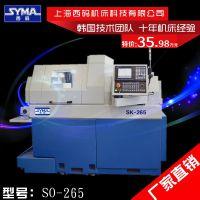 机床厂家上海西码SK-265无限分度数控机床 www.symacnc.com