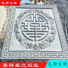 盛立石业供应石材浮雕墙 大理石壁画雕刻 广场照壁装饰墙 石材浮雕 壁画