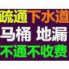 天津市河西区管道疏通清洗
