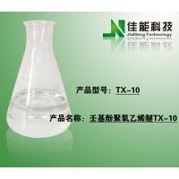 一级代理TX-10 乳化剂,烷基醇聚氧乙烯醚