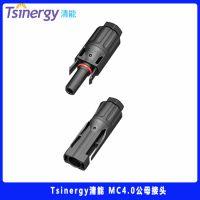 清能MC4公母插头MC4连接器光伏组件太阳能电池板连接器30A TUV认证