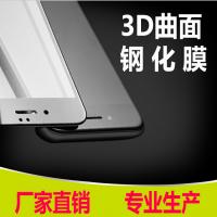 iPhone7热弯3D全屏防刮防指纹高清iPhone7手机钢化玻璃膜厂家直销