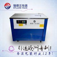 瑞德兰包装机械 半自动高台热熔打包机 纸箱包装 PP带打包机 捆扎机 非标定制