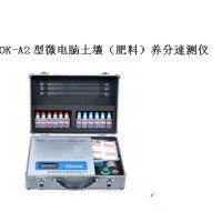 供应OK-A4型微电脑土壤(肥料)养分速测仪