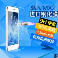 手机钢化保护膜 魅族MX2手机防护膜 魅族手机钢化保护膜