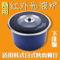红外线圆形下排烟电烤炉/商用光波电烧烤烤肉炉2000w