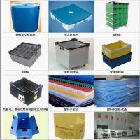 供应防静电中空板板材,PP中空板周转箱订做,刀卡隔板设计