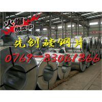 供应宝钢高效硅钢矽钢电工钢B50A400-H(图)