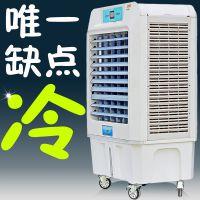 网吧家用静音移动冷风机单冷空调扇环保空调工业风扇
