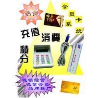 易卡通会员管理软件 KTV会员管理系统 广东免费联网会员管理软件