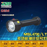海洋王MSL4730/LT多功能袖珍信号灯厂家直销
