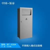 上海钣泰 不锈钢垃圾桶BT-630A钣泰来自尖端,服务生活