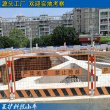 肇庆建筑施工电梯安全门 汕尾基坑防护围栏 临边护栏价格 新意铁踢脚板