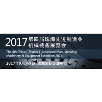 2017第四届珠海先进制造业机械装备展览会
