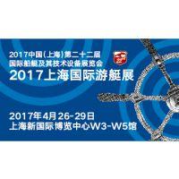 2017上海国际游艇展  2017中国(上海)第二十二届国际船艇及其技术设备展览会