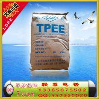 现货台湾长春TPEE 1155LL-F,耐高温 高流动热塑性弹性体 tpee
