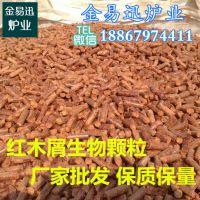 红木屑 粉末 压制成型 燃烧颗粒环保节能燃料