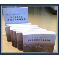 促销→2013版有色金属工业工程建设预算定额 全套12册~现货