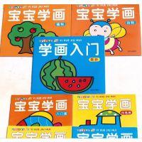 儿童画画书本 宝宝学画画绘画书籍简笔画填色涂色涂鸦画