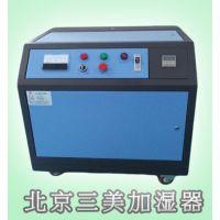 北京生产印刷车间用的加湿器是哪家?