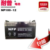 耐普蓄电池2V-100AH价格