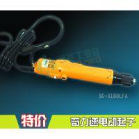 批发奇力速电动螺丝刀SK-3180LFA 电动起子 100V电动工具 大连汉能