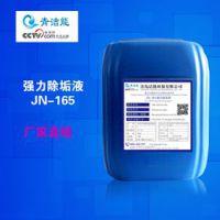 JN-165强力除垢液