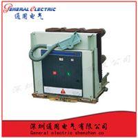 通用电气厂家供应真品实价VS1-12/630-25户外高压真空断路器