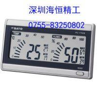 数字式温湿度仪表 日本SATO佐藤 室内导航PC-7700II
