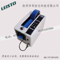 LEISTO自动胶带切割机M1000S胶纸机