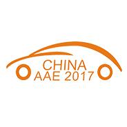 2017第十五届中国(广州)国际汽车用品展览会(CHINA AAE 2017)