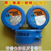 供应原装香港维修佬锡浆30克 维修佬30g锡浆 带仿伪标签质量保证