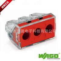 WAGO万可建筑家装/灯具快速免胶布接线器大电流接线头773-173