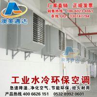 移动环保空调 湿帘冷风机厂家 澳美通达KT-16-H