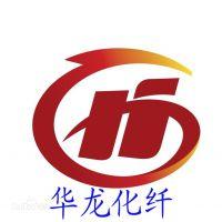 山东省陵县华龙化纤有限公司
