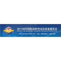 2015深圳国际齿轮传动及装备展览会(GEE 2015)