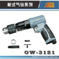 台湾欧维尔OW-3121气动手枪 钻1/2风枪钻气钻 13mm攻牙机钻孔风钻