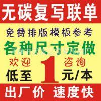 天津厂家供应定制印刷单据  表格 送货单 无碳复写,免费设计