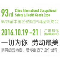 2016第93届中国劳动保护用品交易会