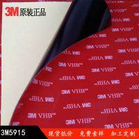 3M5915 VHB双面胶带 0.4mm厚度泡棉胶带 强力双面胶