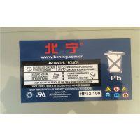 岳阳北宁蓄电池DFS12-150保养