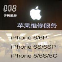 【深圳手机维修】008手机服务,深圳地区免费上门维修苹果手机