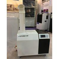 供应百奥超声波加湿器PH03LA 3kg起雾加湿机 1-5微米颗粒